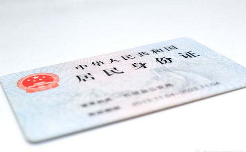 身份证样式