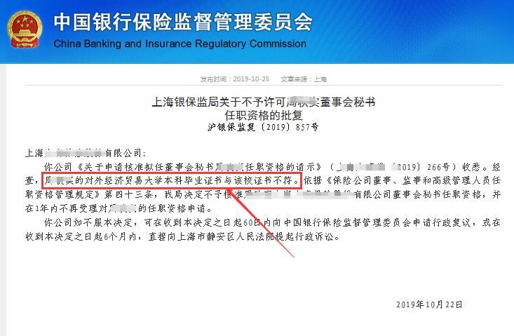 上海银保监局关于不予许可周秋实副总经理任职资格的批复