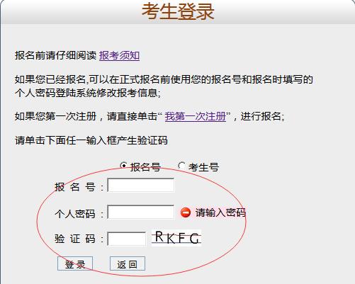 深圳成人高考准考证打印入口