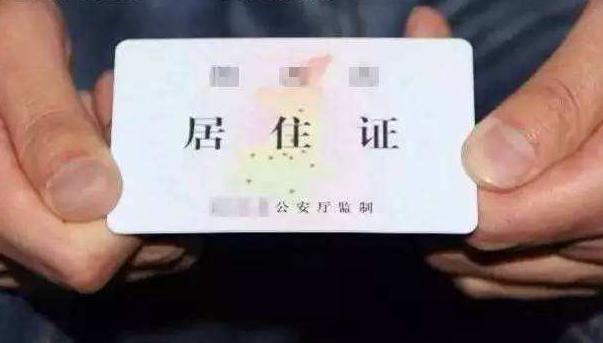 深圳市居住证
