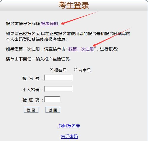 成人高考报名系统入口
