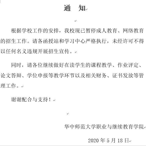 华中师范大学停招成人教育