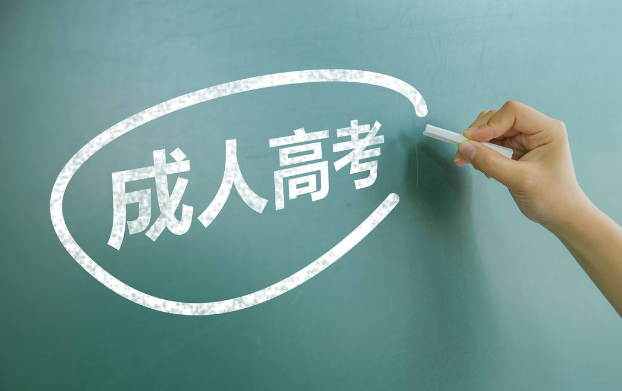 深圳成人高考提升学历