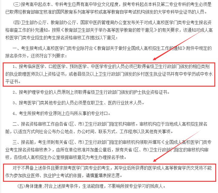 深圳成人高考医学类专业报读条件