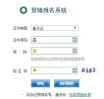 深圳成人高考准考证打印