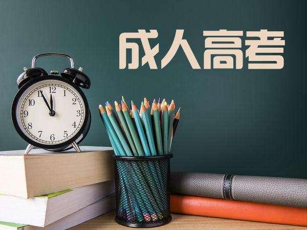 2019成考改革