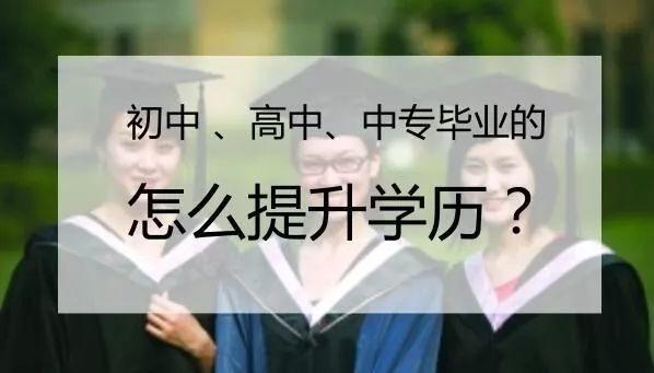 初中学历报读成人高考