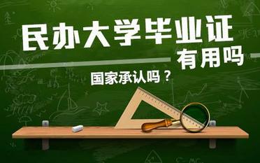 民办高等教育学历能报读成人高考吗