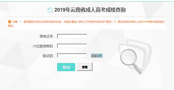 云南省成人高考成绩查询