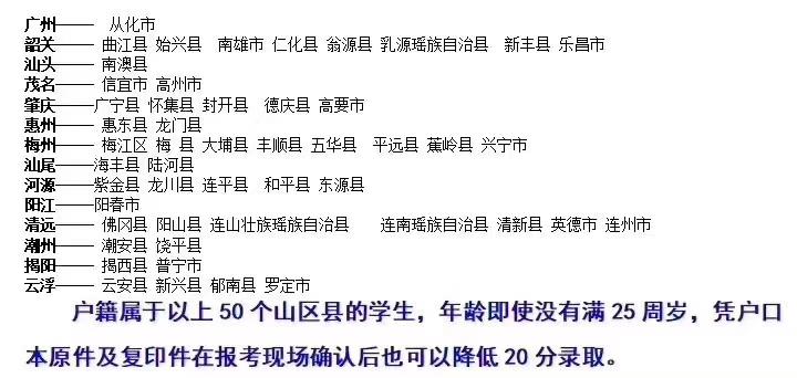 广东省山区成人高考可加分的县