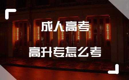 深圳成人高考高升专考试科目