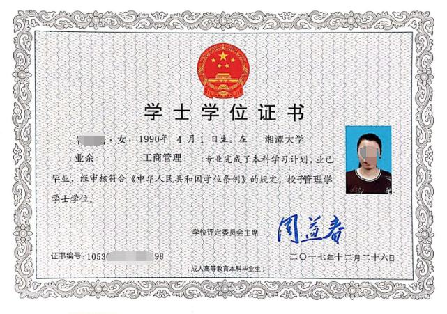 湘潭大学成人高考学士学位证书