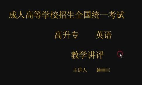 深圳成人高考高升专英语视频