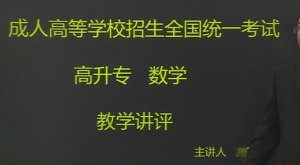 深圳成人高考高升专数学视频