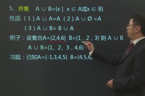 深圳成人高考高升专数学视频教程