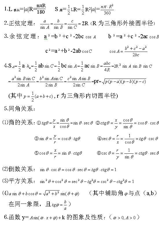 成人高考高升专数学三角公式