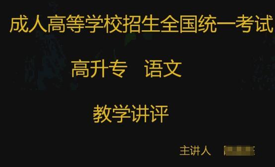 深圳成人高考高升专语文教学视频