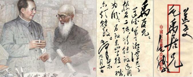 毛泽东同志为湘潭大学题写校名