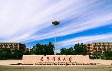 天津科技大学