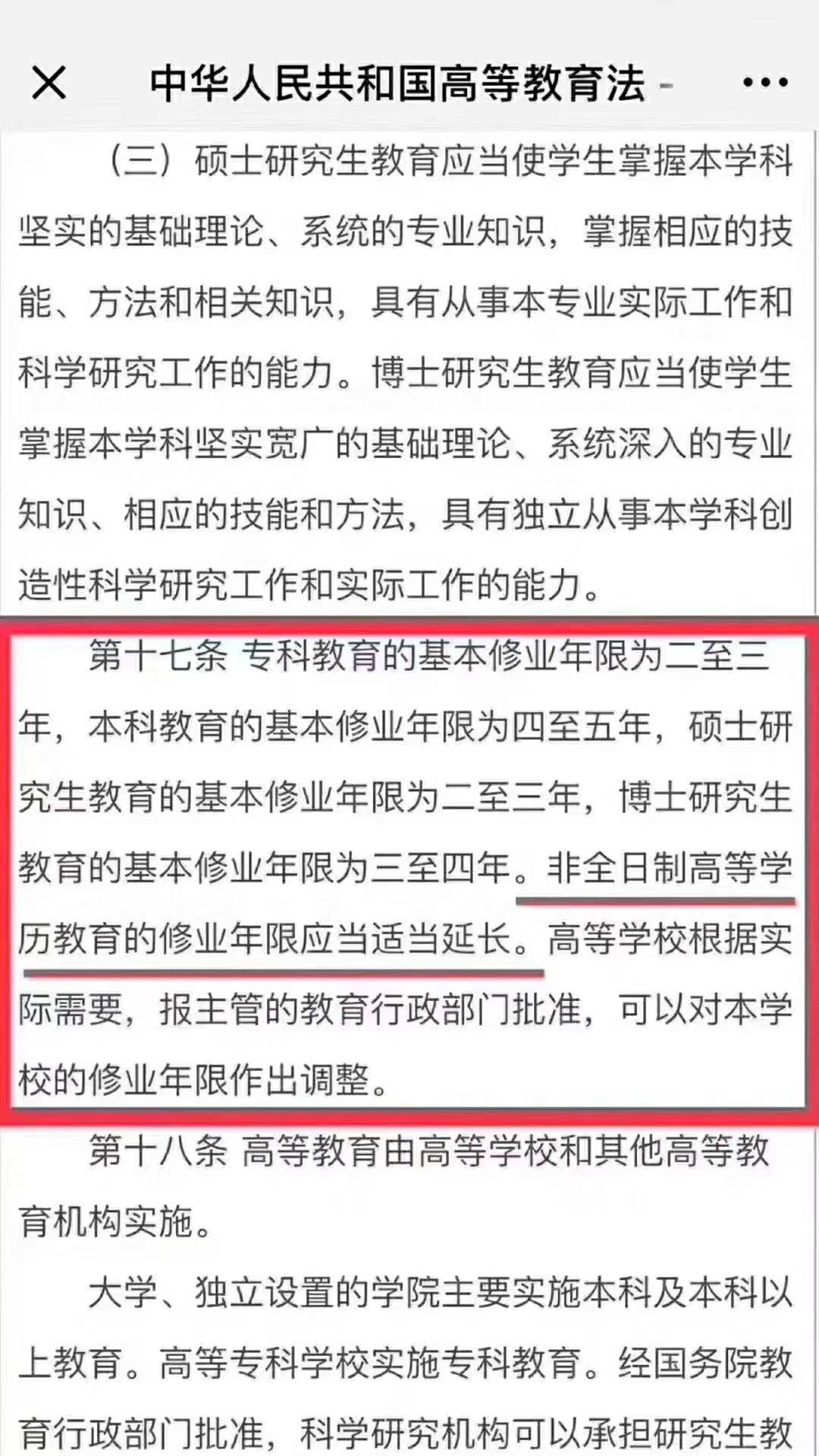 中华人民共和国教育法第十七条