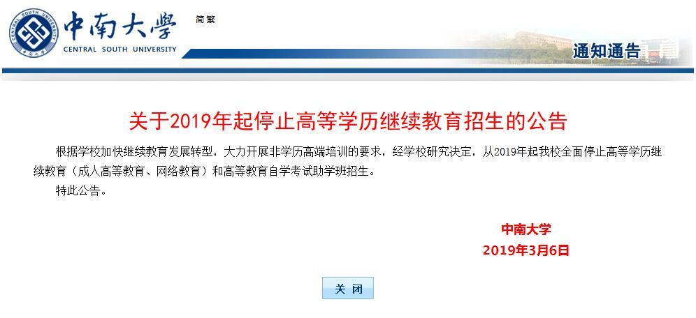 中南大学关于停止高等学历继续教育招生的公告