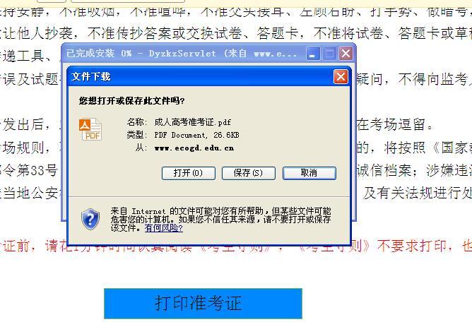 深圳成考准考证打印3