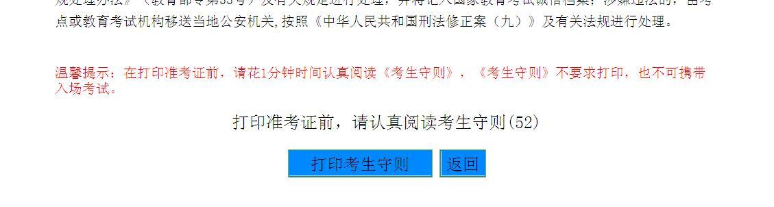 深圳成考准考证打印2