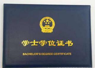 成人学士学位证书