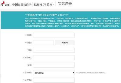 注册学信网2