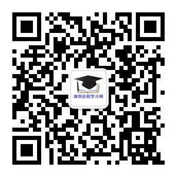 深圳在职学习中心微信公众号