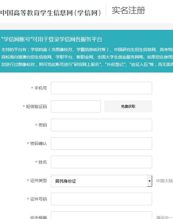 新生注册学信网