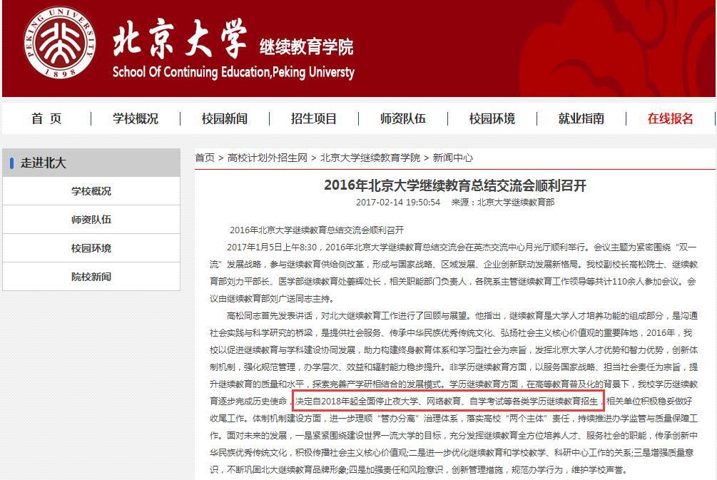 北京大学继续教育学院文件