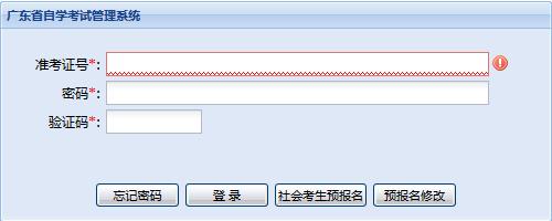深圳自考报名入口