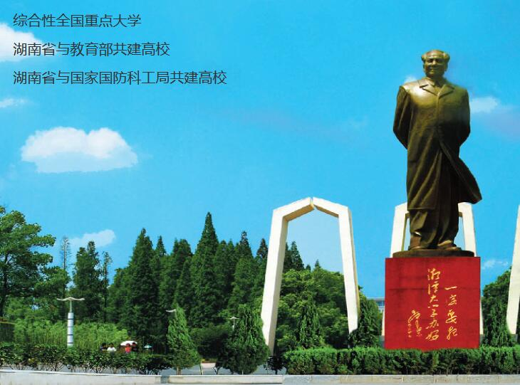 湘潭大学全国综合性重点大学