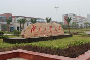2020年湖南工业大学成人高考招生简章