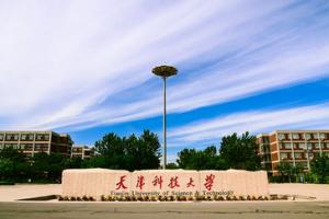 天津科技大学成人高考深圳招生