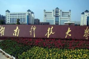 2019年湖南科技大学成人高等教育深圳招生