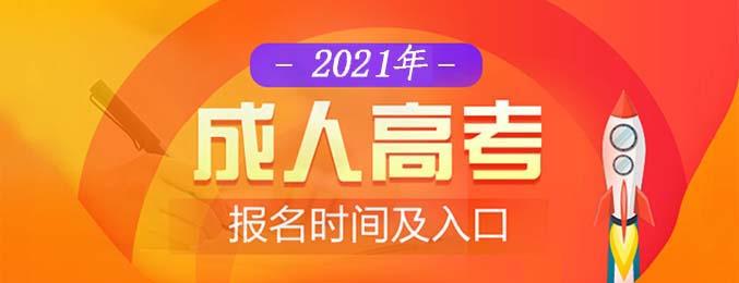 2019年深圳成人高考报名时间和报名条件