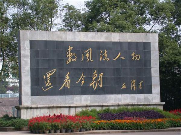 湘潭大学8