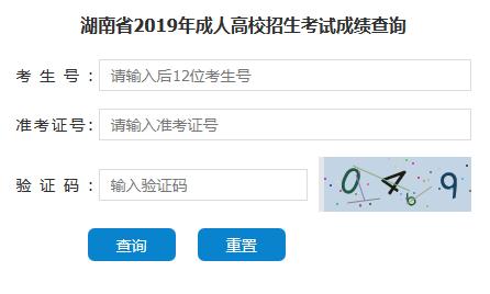 湘潭大学成人高考成绩查询