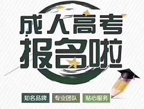 深圳夜大报名