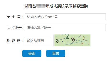 湖南湘潭大学成人高考录取查询